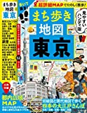 まち歩き地図 東京 ハンディ版