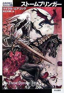 永遠の戦士エルリック 4巻 表紙画像