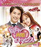 ドキドキ再婚ロマンス ~子どもが5人!?~ BOX1 (コンプリート・シンプルDVD-BOX5,000円シリーズ)(期間限定生産)