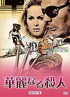 華麗なる殺人 HDマスター版 [DVD]