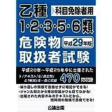 乙種1・2・3・5・6類危険物取扱者試験 平成29年版