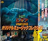 劇場版ポケットモンスター「幻のポケモン ルギア爆誕」 ― オリジナル・サウンドトラック