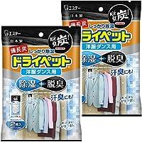 【まとめ買い】備長炭ドライペット 除湿剤 タンス 洋服ダンス用(51g×2シート)×2個