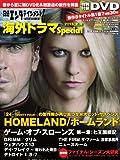 日経エンタテインメント! 海外ドラマSpecial 2013[夏]号 (日経BPムック)