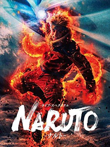 ライブ・スペクタクル「NARUTO-ナルト-」2016 [DVD]の詳細を見る