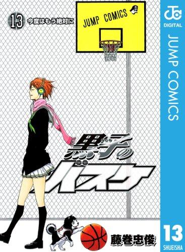 黒子のバスケ 13: 13 (ジャンプコミックスDIGITAL)