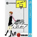 黒子のバスケ モノクロ版 13 (ジャンプコミックスDIGITAL)