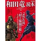 和田竜読本 (洋泉社MOOK)