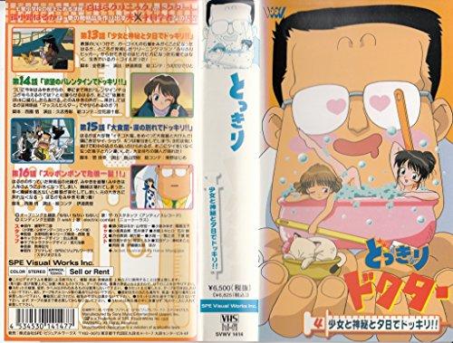 どっきりドクター(4) 少女と神秘と夕日でドッキリ!! [VHS]
