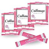 コラーゲン ヒアルロン酸 粉末 スティックパウダーCollange(コランジュ)30包 コラーゲン43,500mg 高純…