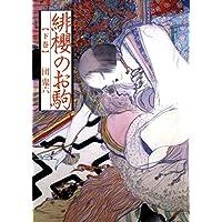 緋櫻のお駒下巻 女侠客シリーズ