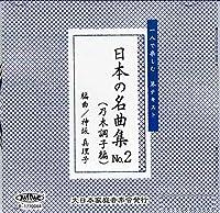 CD 一人で楽しむ琴テキスト 神坂真理子 編曲 日本の名曲集 乃木調子 No2 (送料など込)