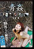青姦 持田茜 [DVD]