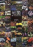 粘菌—驚くべき生命力の謎