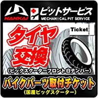 バイクパーツ取付チケット タイヤ交換 国産ビッグスクーター フロント(白ナンバー)