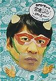 寺門ジモンの常連めし~奇跡の裏メニュー~season2 メニュー2[DVD]