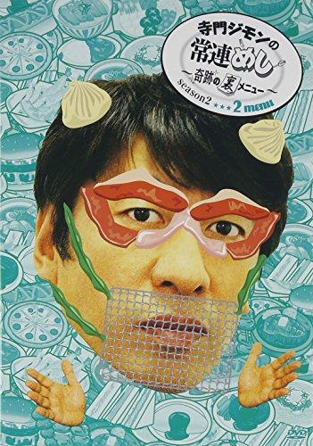 寺門ジモンの常連めし~奇跡の裏メニュー~season2 メニュー2 [DVD]