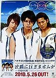 サーターアンダギー 山田親太朗 B2ポスター (H18007)