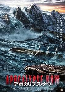 アポカリプス・ナウ [DVD]