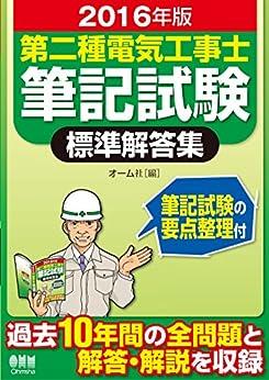 [オーム社]の2016年版 第二種電気工事士筆記試験標準解答集