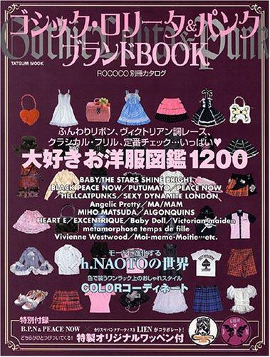 ゴシック・ロリータ&パンク ブランドBOOK Vol.1 (タツミムック)の詳細を見る