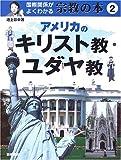 国際関係がよくわかる宗教の本〈2〉アメリカのキリスト教・ユダヤ教 [大型本] / 池上 彰 (著); 岩崎書店 (刊)