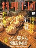料理王国 2006年 10月号 [雑誌] 画像