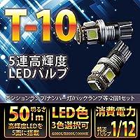 【3色選択可】新型T10/T16ウェッジ5連2個1セット ポジションランプ/ナンバー灯! 6000K/白色 高輝度3チップLED