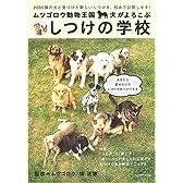 ムツゴロウ動物王国・犬がよろこぶしつけの学校 Gakken Mook