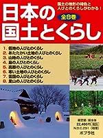 日本の国土とくらし(全8巻セット)