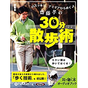 齋藤孝の30分散歩術の書影