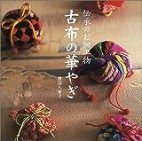 古布の華やぎ―伝承のお細工物