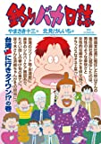 釣りバカ日誌(83) (ビッグコミックス)