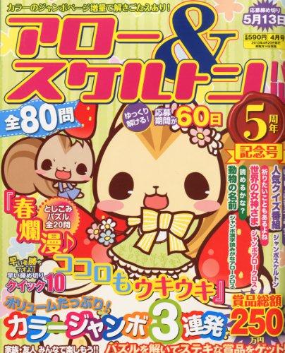 アロー&スケルトンパル 2013年 04月号 [雑誌]