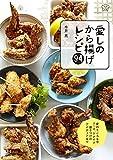 愛しのから揚げレシピ94 料理の本棚 (立東舎)