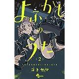 よふかしのうた (2) (少年サンデーコミックス)