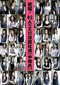 脱帽!42人のエロ派遣社員(中田氏) [DVD]