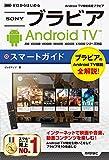 ゼロからはじめる Android TV機能搭載ブラビア スマートガイド