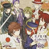 紅ノ夜ノ唄/Eidolon