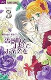 薔薇咲くお庭でお茶会を 3 (Betsucomiフラワーコミックス)