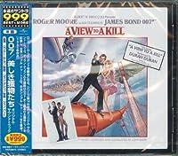 007/美しき獲物たち オリジナル・サウンドトラック