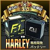 【1年保証付き】 F1 バッテリー HVT-3 【YTX14L-BS互換】【充電済み】【バイク用】【ハーレー】【バッテリー】