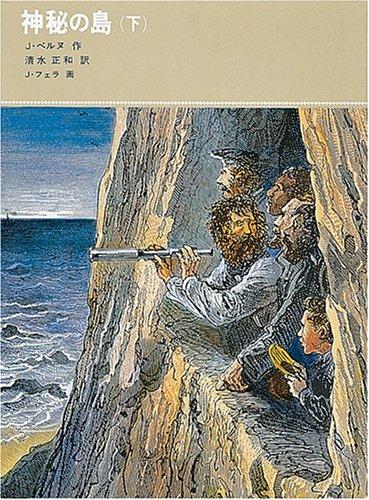 神秘の島(下) (福音館古典童話シリーズ)の詳細を見る