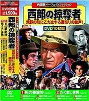 西部劇 パーフェクトコレクション 西部の掠奪者 DVD10枚組 ACC-088