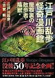 江戸川乱歩怪奇漫画館 / 江戸川 乱歩 のシリーズ情報を見る