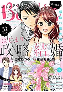 [雑誌] comic Berry's vol.32