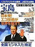 宝島 2007年 03月号 [雑誌]