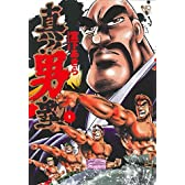 真!!男塾 ( 1) (ニチブンコミックス)