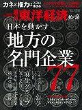 週刊東洋経済 2017年10/28号 [雑誌]