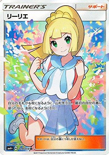 ポケモンカードゲームSM/リーリエ(SR)/GXバトルブースト
